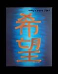 Hope, Japanese Script, 2007